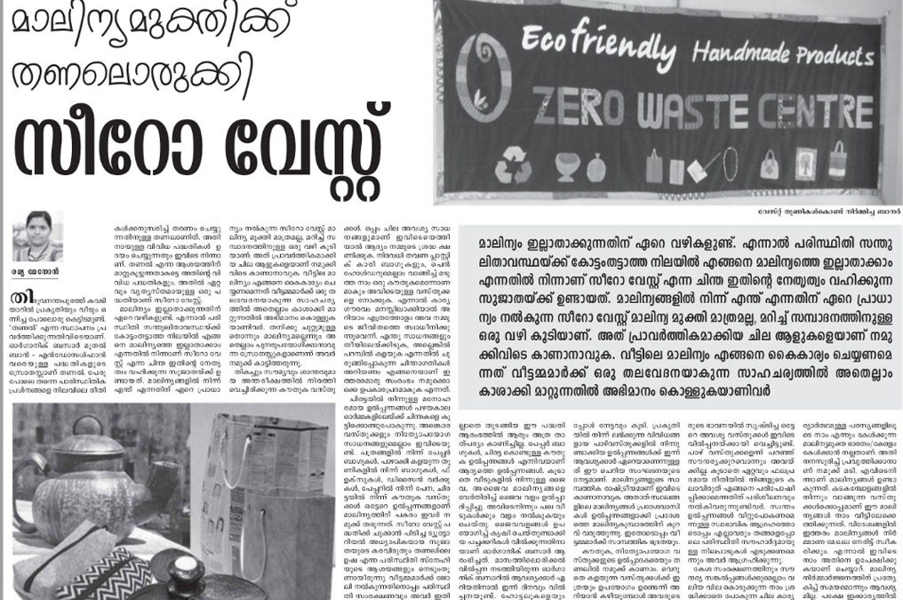 Write up about zero waste center in Janayugam news paper