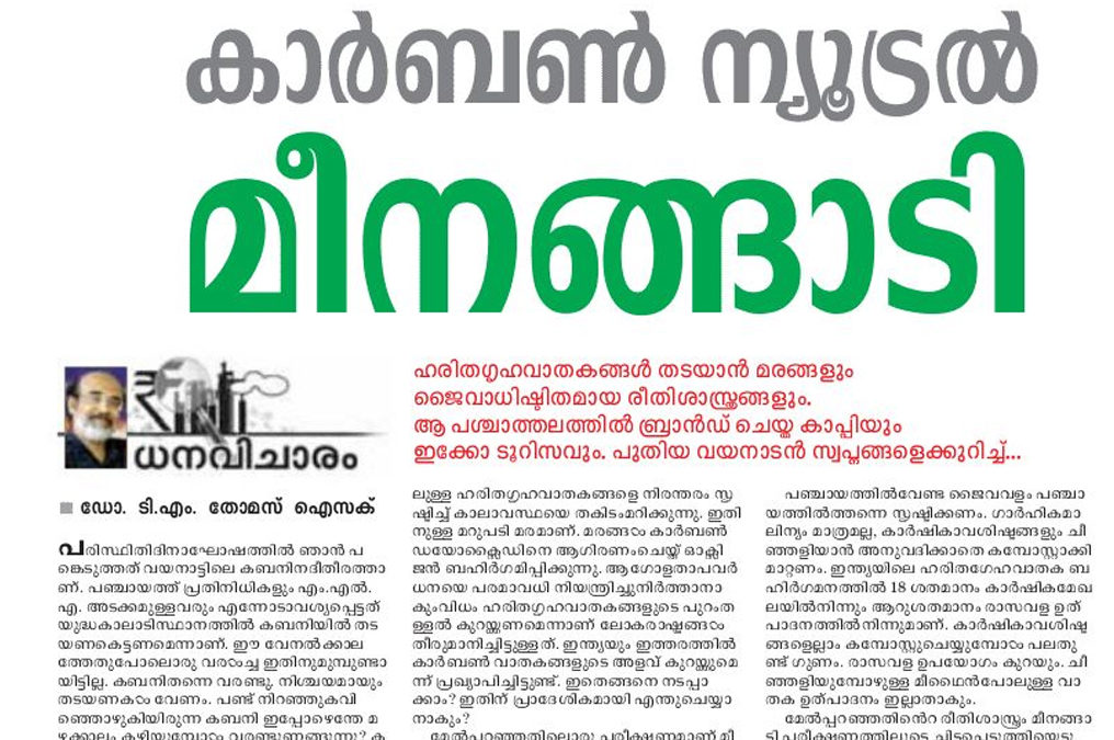 Thanal Trust is part of Carbon Neutral Meenangadi project